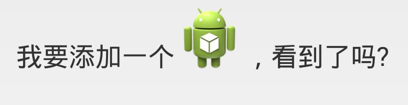"""做androidk开发的盆友们都知道可以通过ColorSpan、Html.from(""""html标签"""")的方式为TextView中的部分文字改变颜色,或者改变背景。但是如果要给TextView文字末尾拼接带本地图片背景的文字改如何实现呢?(比如添加一个带圆角背景的更多文字)"""